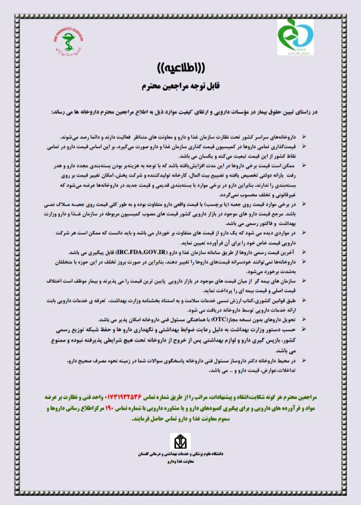 اطلاعیه مشترک #معاونت غذادارودانشگاه علوم پزشکی #گلستان و #انجمن داروسازان گلستان در راستای پاسخ دهی شفاف به دغدغه های بیماران گرامی و مردم عزیز