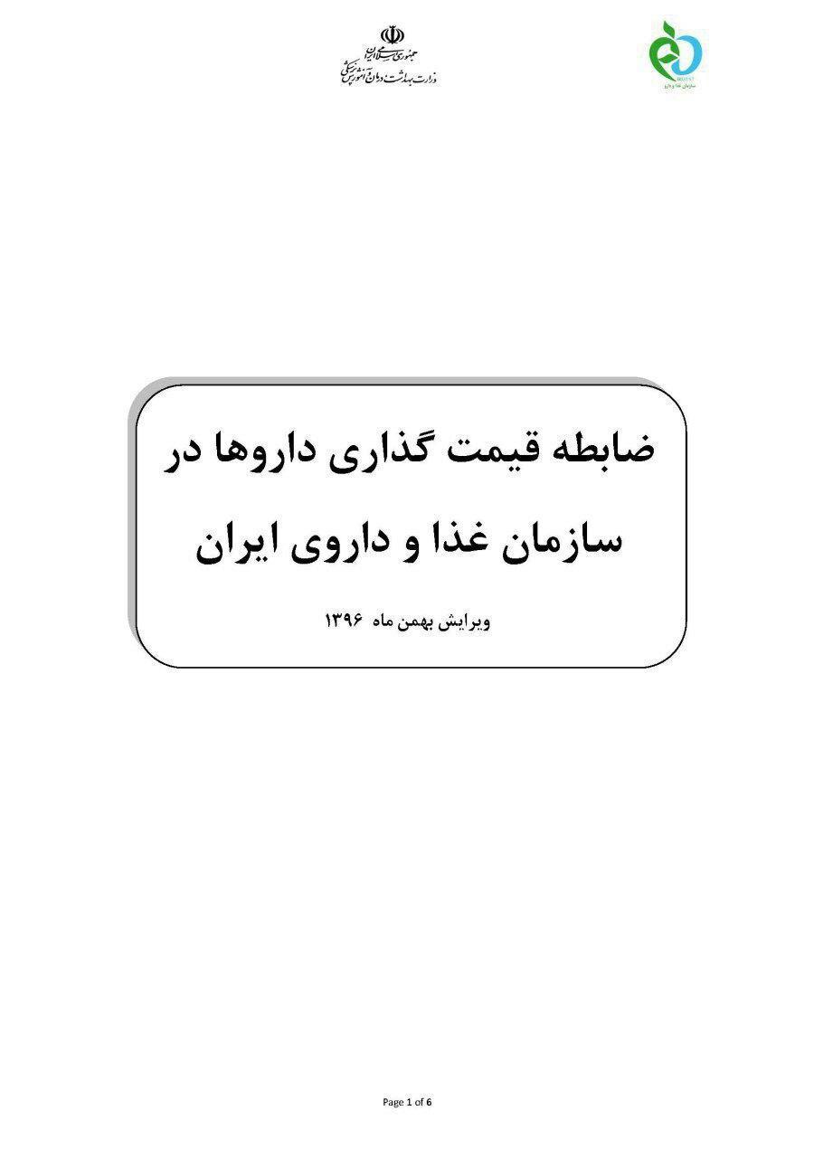 ضابطه قیمت گذاری داروها در سازمان غذادارو ایران
