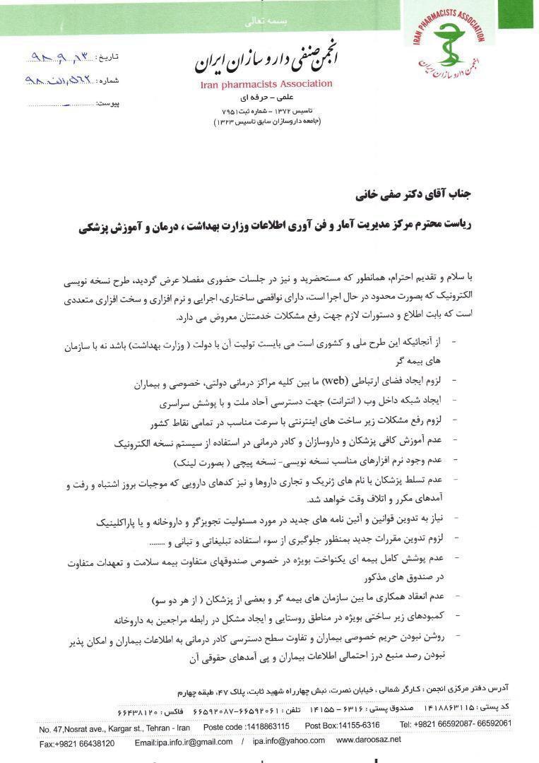 مکاتبه ریاست انجمن داروسازان ایران با ریاست محترم مرکز مدیریت آمار وفن اوری