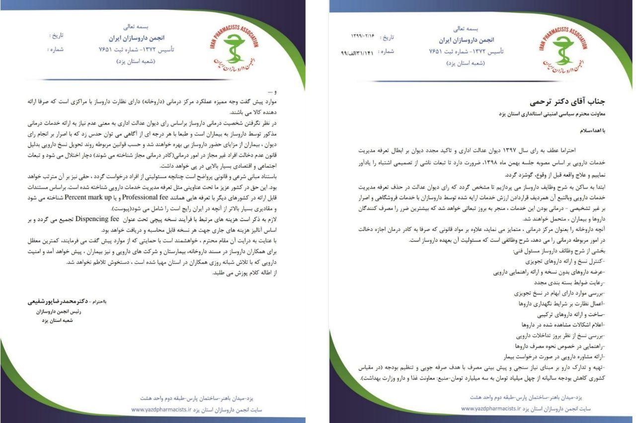 مکاتبه انجمن داروسازان شعبه یزد در خصوص تبعات رای دیوان عدالت اداری