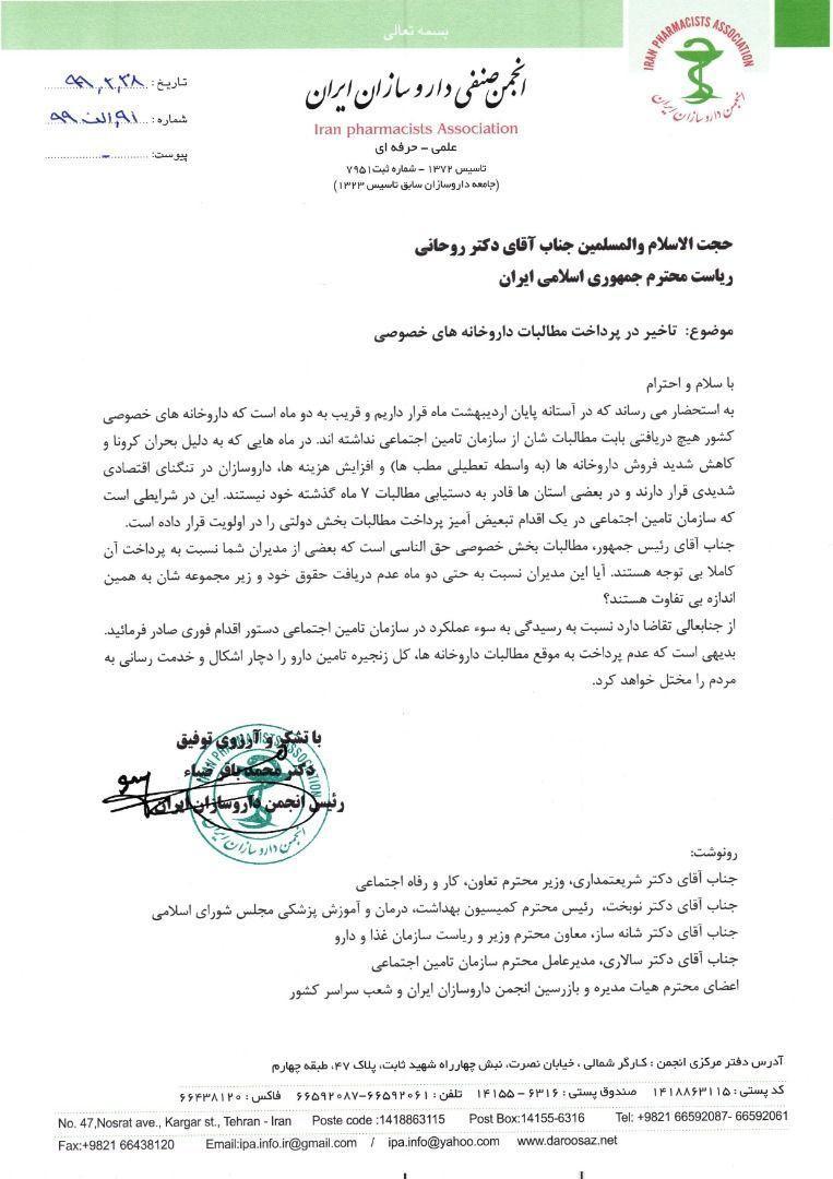 نامه اعتراض انجمن داروسازان ایران به تاخیر در پرداخت مطالبات داروخانه ها