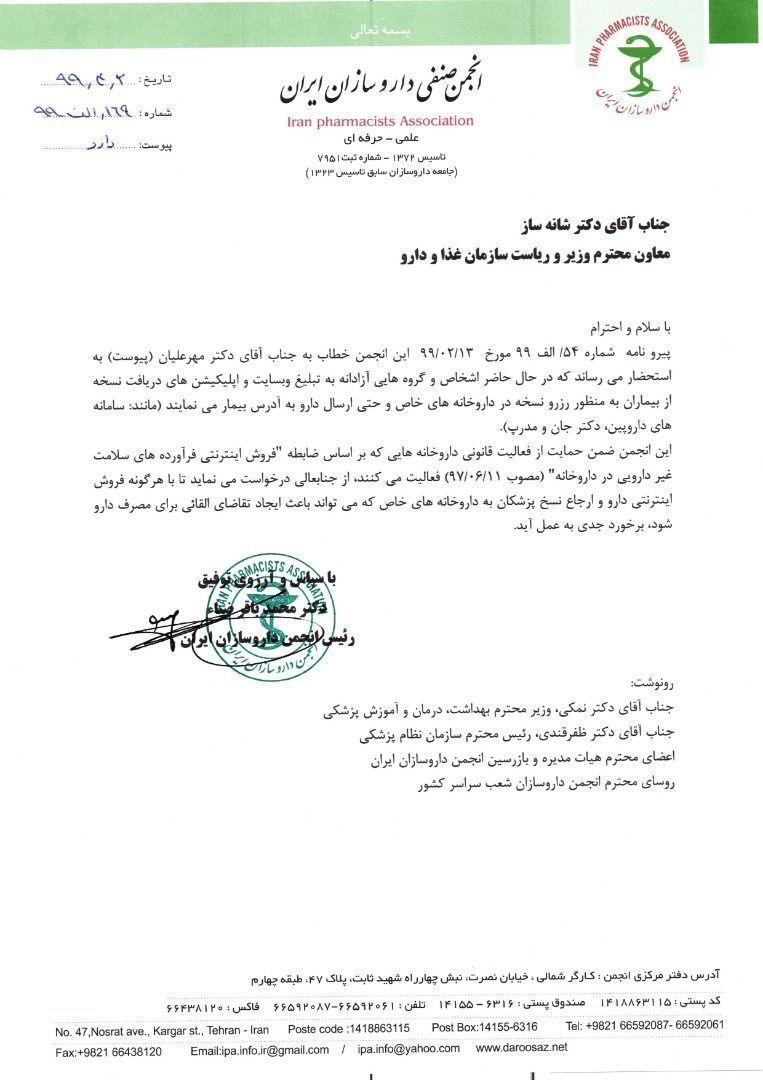 مکاتبه رئیس انجمن داروسازان ایران با ریاست سازمان غذا و دارو در مورد فروش اینترنتی دارو