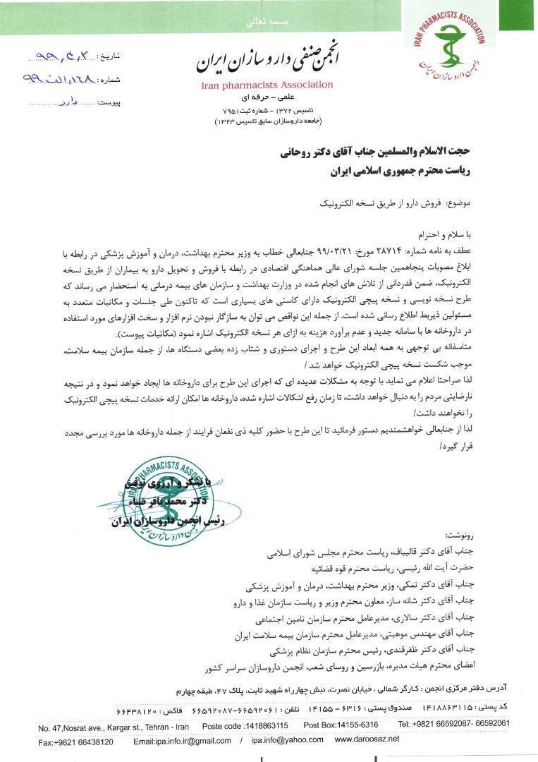 مکاتبه رئیس انجمن داروسازان ایران با ریاست محترم جمهور جناب آقای دکتر روحانی