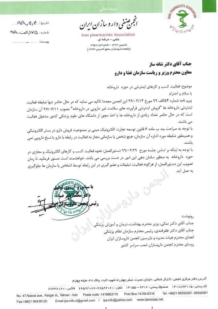 مکاتبه رئیس انجمن داروسازان ایران با ریاست سازمان غذا و دارو در خصوص فروش دارو در بستر الکترونیکی