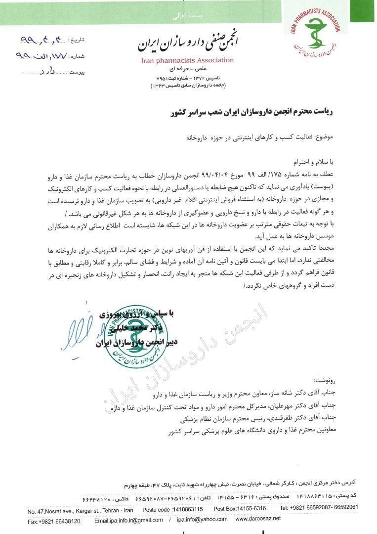 اطلاع رسانی در خصوص تبعات حقوقی عضویت داروخانه ها در شبکه های مجازی توزیع دارو