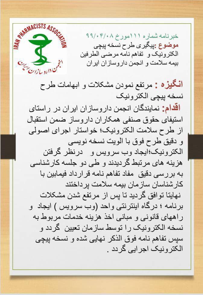 گزارشات 145: جلسه نمایندگان انجمن داروسازان ایران و بیمه سلامت بمنظور انعقاد تفاهم نامه مرضی الطرفین