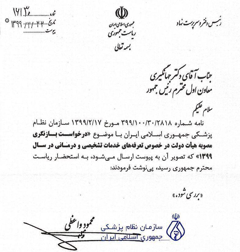 بازنگری مصوبه هیات دولت در خصوص تعرفه های خدمات تشخیصی و درمانی سال ۱۳۹۹