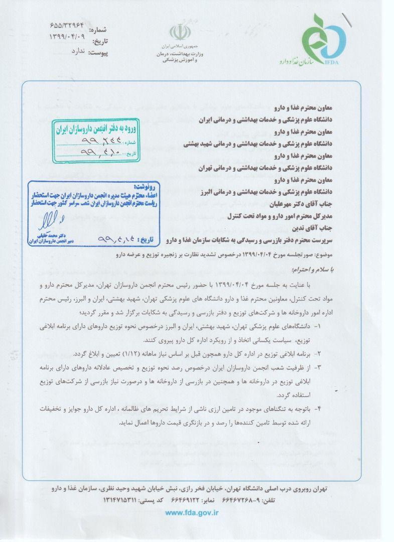مکاتبه معاون محترم وزیر و ریاست محترم سازمان غذا دارو در زمینه شرکتهای توزیع دارویی