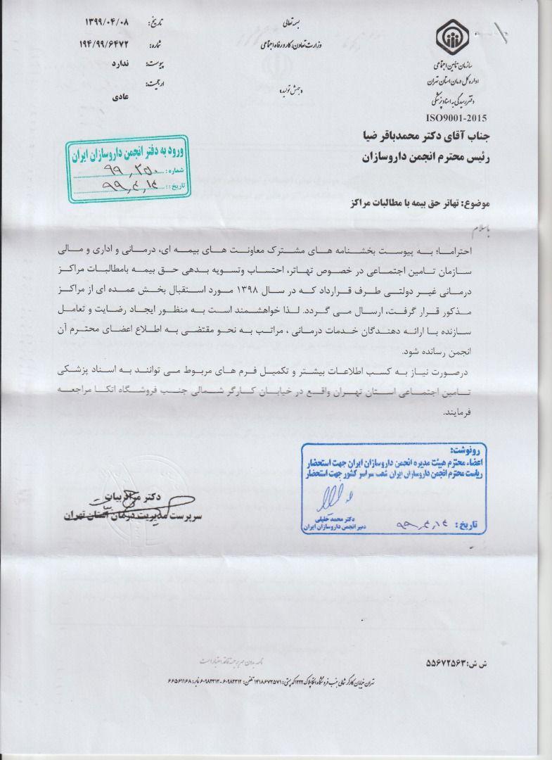 مکاتبه سرپرست مدیریت درمان سازمان تامین اجتماعی استان تهران در زمینه تهاتر حق بیمه