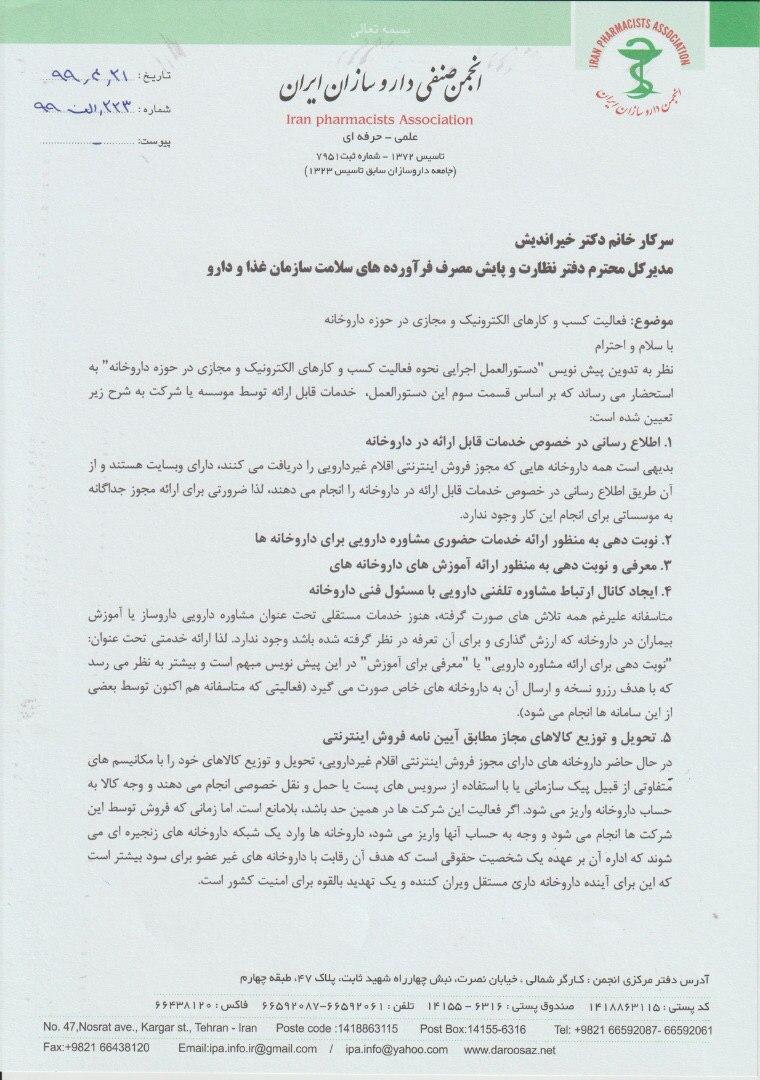 فعالیت کسب و کارهای الکترونیک و مجازی در حوزه داروخانه
