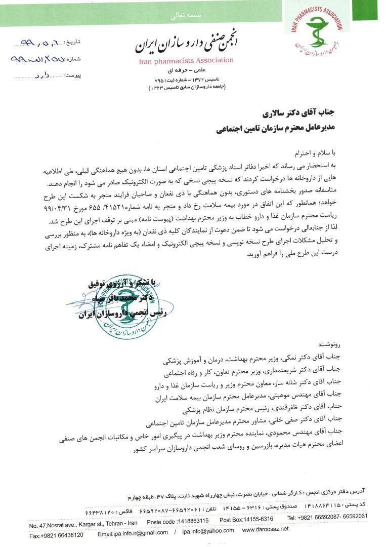 مکاتبه رییس انجمن داروسازان ایران با مدیرعامل محترم سازمان تامین اجتماعی در زمینه اقدامات بدون هماهنگی دفاتر اسناد پزشکی