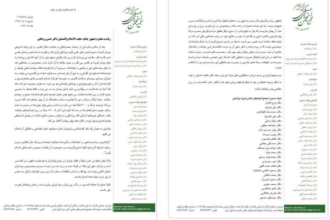 بیانیه مهم انجمن های گروه پزشکی ایران، در رابطه با برگزاری مراسمات عزاداری محرم
