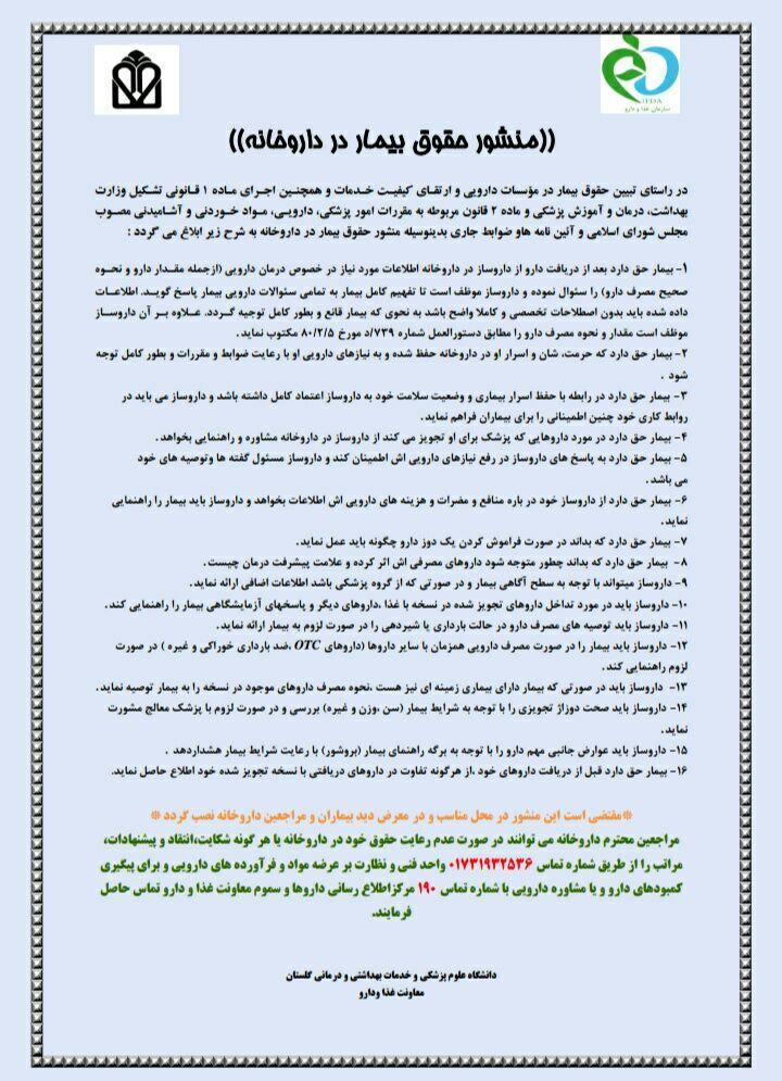 منشور حقوق بیمار در داروخانه  معاونت غذادارو دانشگاه علوم پزشکی گلستان