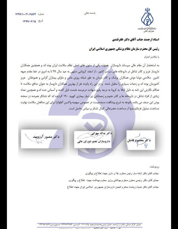 استاد ارجمند جناب آقای دکتر ظفرقندی رئیس محترم سازمان نظام پزشکی جمهوری اسلامی ایران