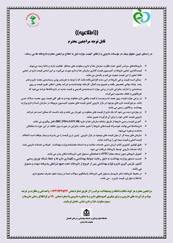 اطلاعیه مشترک معاونت غذا دارو دانشگاه علوم پزشکی گلستان و انجمن داروسازان گلستان در راستای پاسخ به دغدغه های مردم