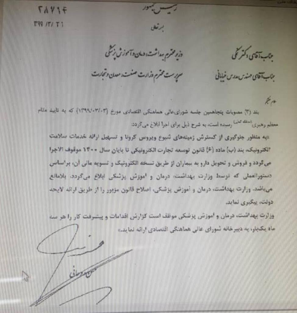 ریاست محترم جمهوری با وزیر محترم بهداشت در ارتباط با لزوم اصلاح بند ب ماده ۶