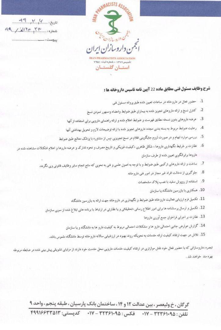 بخشنامه انجمن داروسازان گلستان در زمینه حداقل حقوق پیشنهادی