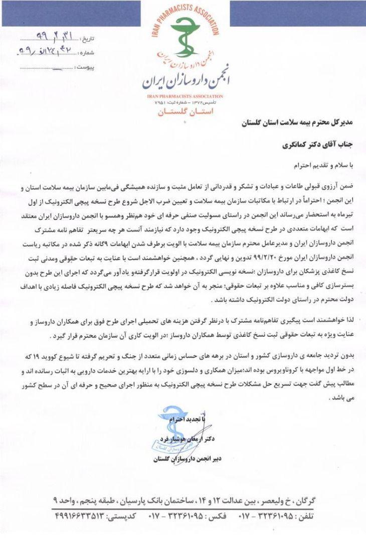 مکاتبه دبیر انجمن داروسازان گلستان با مدیرکل محترم بیمه سلامت استان