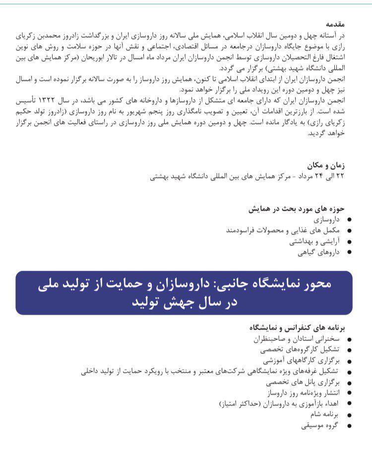 گزارش 143: برگزاری چهل و دومین همایش ملی روز داروسازی توسط انجمن داروسازان ایران