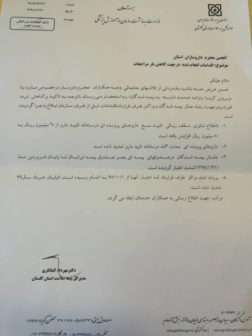 انجمن محترم داروسازان استان