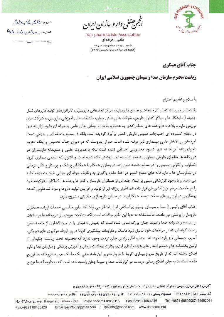 نامه اعتراضیه ریاست انجمن داروسازان ایران از صدا و سیما