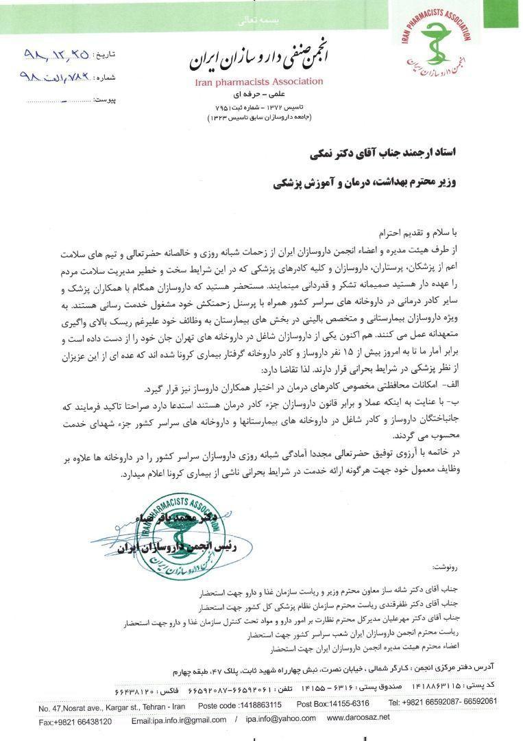 قدردانی ریاست انجمن داروسازان ایران از خدماتِ وزیر بهداشت و تقاضای لحاظ نمودن برابری حقوق داروسازان و پرسنل شاغل در داروخانه ها بعنوان کادر درمان.