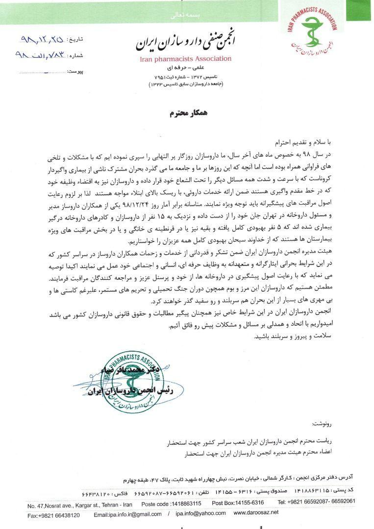 تشکر و قدردانی ریاست انجمن داروسازان ایران از خدمات داروسازان کشور و توصیه به رعایت اصول پیشگیری و نکات محافظتی.