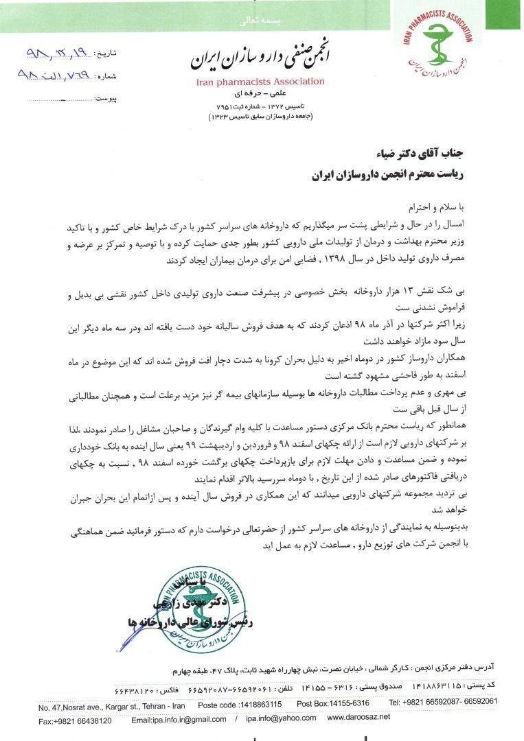 ریاست محترم انجمن داروسازان ایران