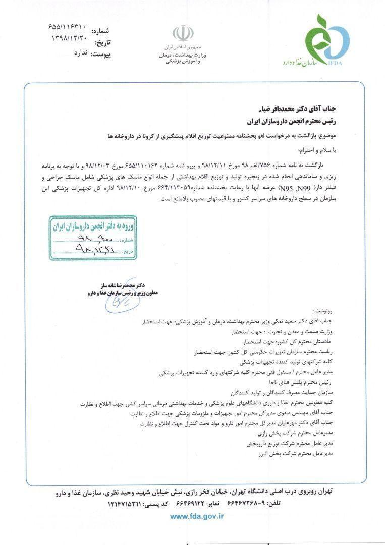 جناب آقای دکتر محمدباقر ضیا رییس محترم انجمن داروسازان ایران