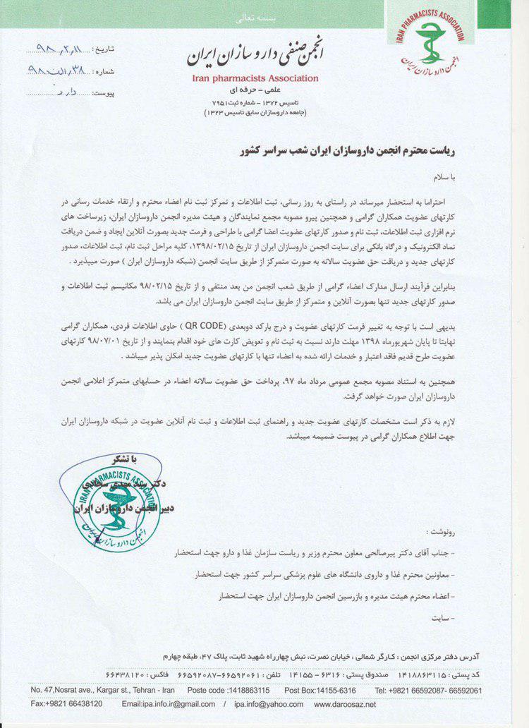 شروع فعالیت شبکه داروسازان ایران جهت ثبت اطلاعات و تمرکز ثبت نام داروسازان محترم