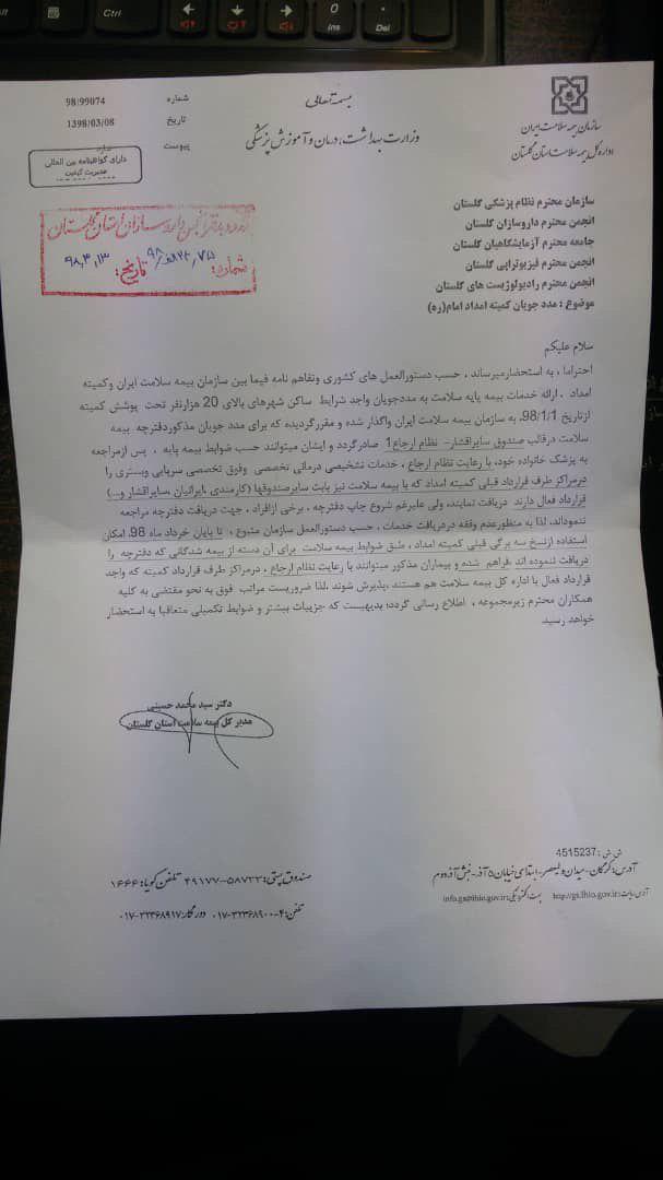 مدد جویان کمیته امداد امام خمینی{ره}