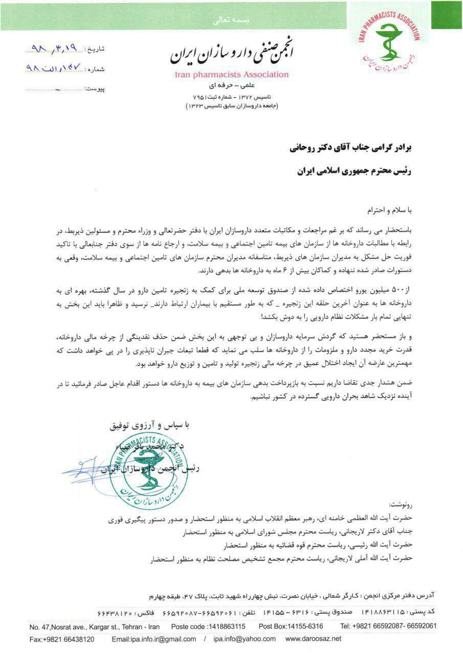 مکاتبه رییس انجمن داروسازان ایران با ریاست محترم جمهور