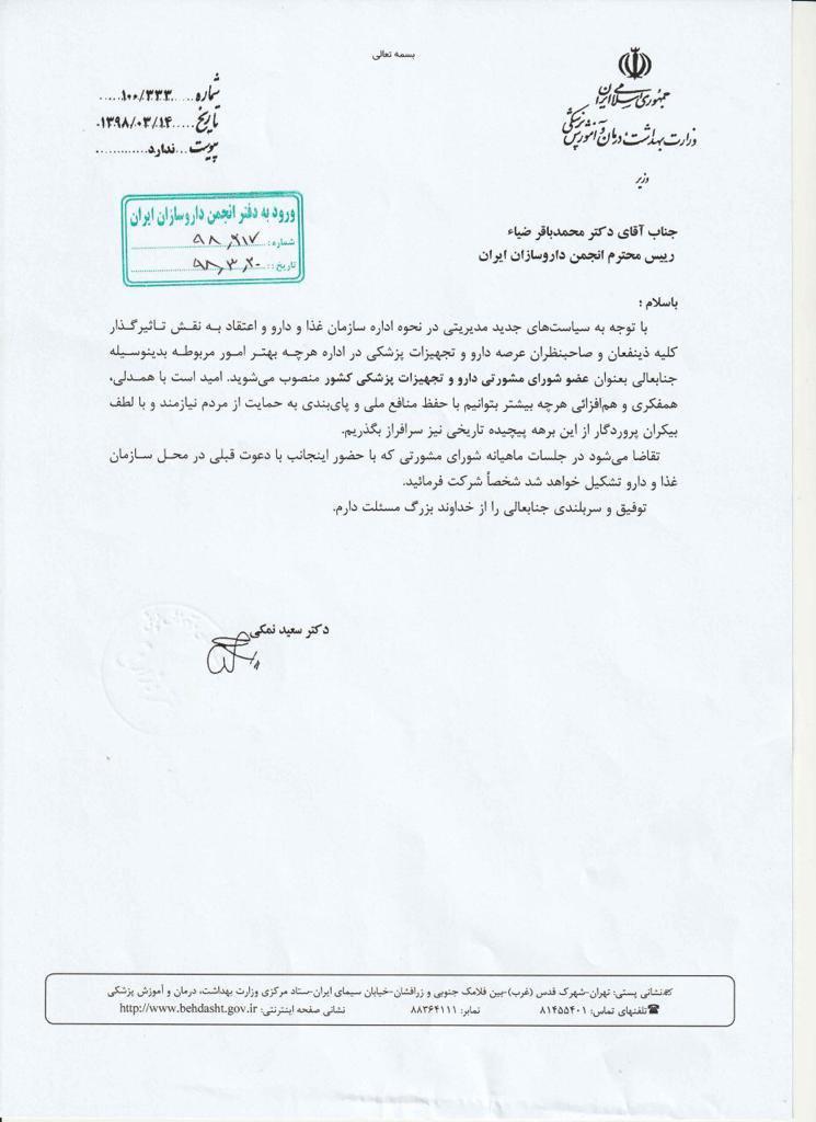 حکم وزیر بهداشت جناب دکتر نمکی
