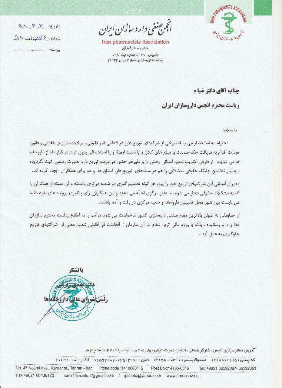مکاتبه رئیس شورایعالی داروخانه های کشور با ریاست انجمن داروسازان ایران در خصوص برخی رفتارهای غیرقانونی شرکتهای توزیع دارو