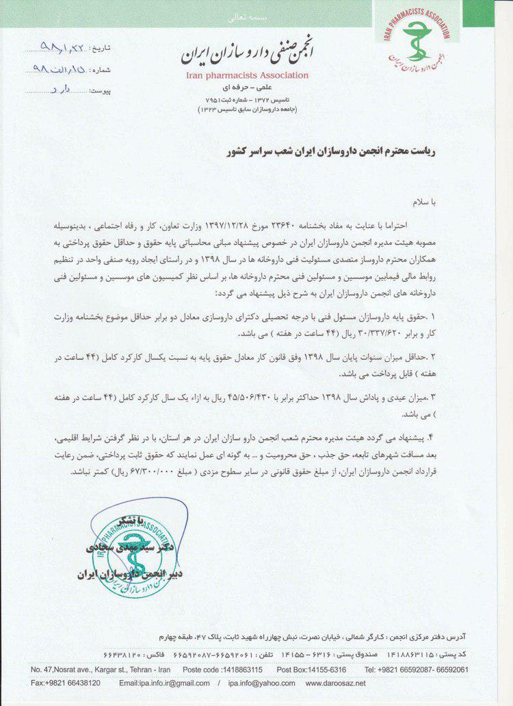 اطلاعیه انجمن داروسازان ایران در خصوص حقوق مسئولین فنی و اعلام کف حقوق