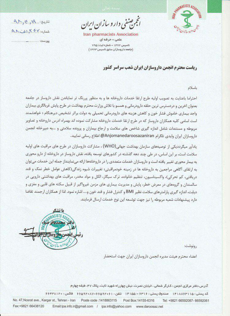 مکاتبه رئیس انجمن داروسازان ایران از کلیه روسای شعب