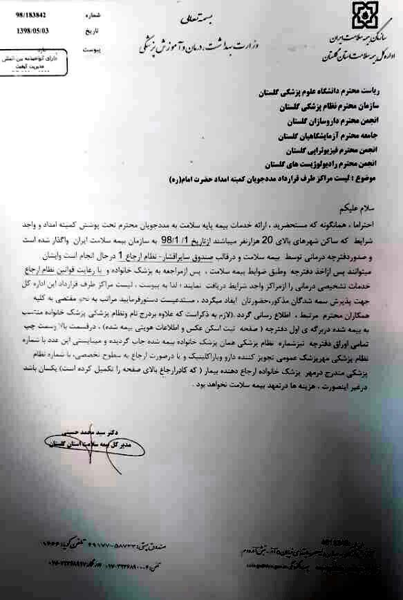 لیست مراکز طرف قرارداد مدد جویان کمیته امداد حصرت امام(ره)