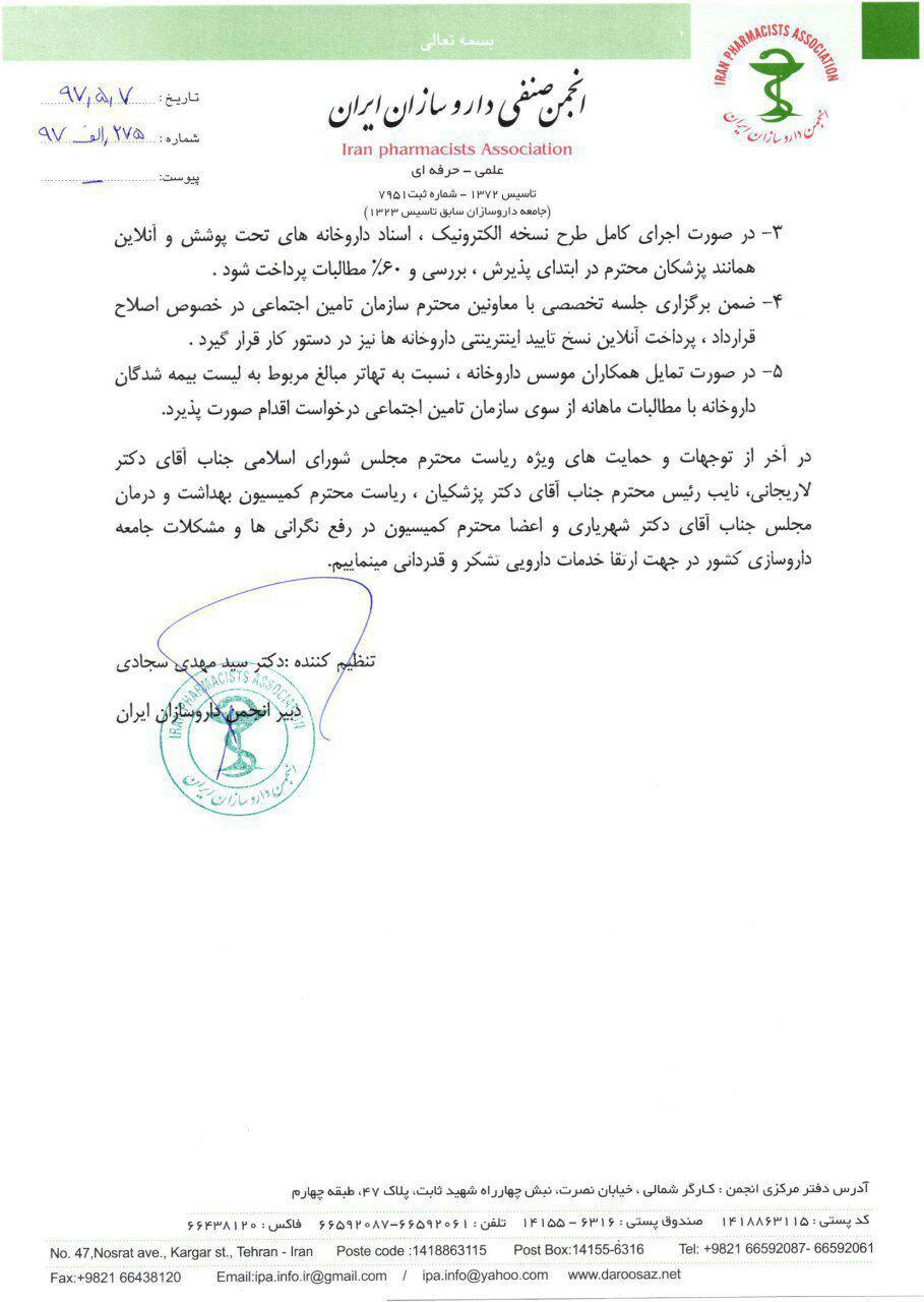 گزارش112:گزارش جلسه کمیسیون بهداشت و درمان مجلس شورای اسلامی مورخ ۹۷/۰۵/۰۷ در زمینه پرداخت مطالبات داروخانهها توسط سازمانهای بیمهگر
