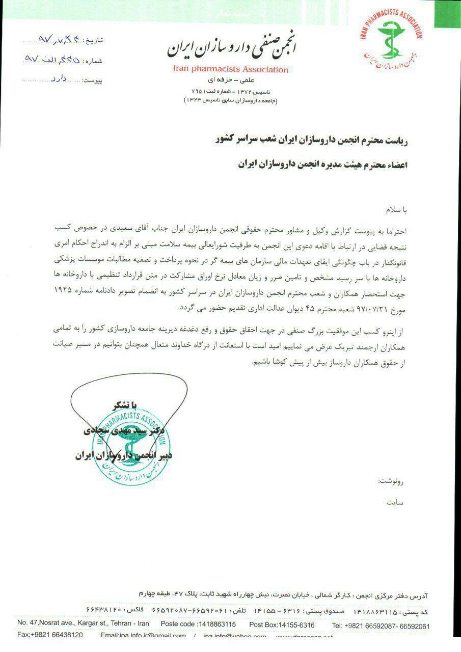 گزارش124:گزارش دبیر انجمن داروسازان ایران در ارتباط با نتیجه قضایی اقامه دعوی انجمن داروسازان به طرفیت شورایعالی بیمه سلامت