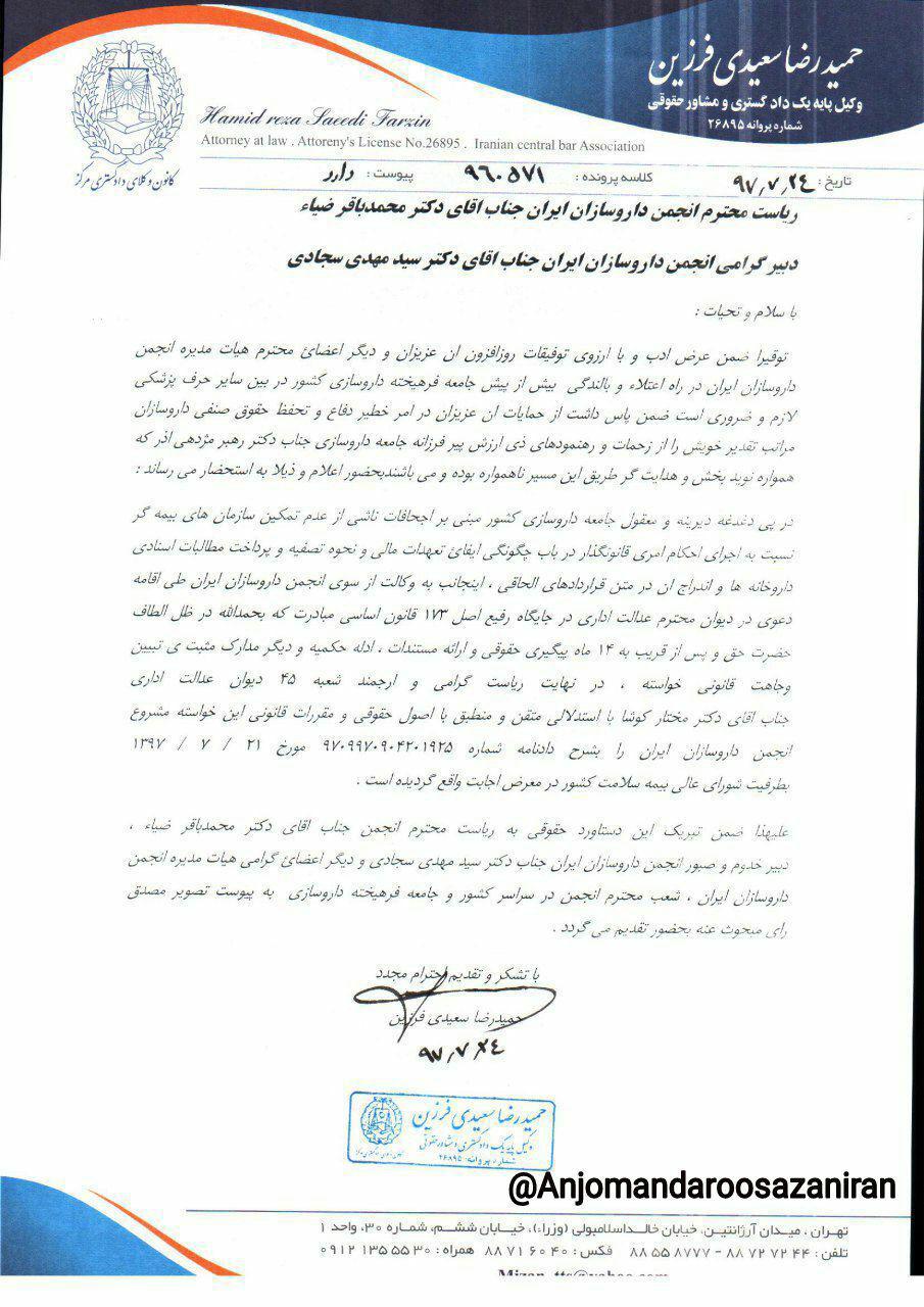 گزارش125:گزارش وکیل محترم انجمن داروسازان ایران جناب آقای سعیدی در ارتباط با نتیجه قضایی اقامه دعوی انجمن داروسازان به طرفیت شورایعالی بیمه سلامت