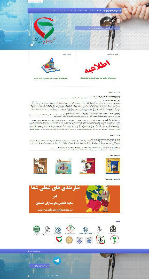 گزارش115:وبسایت پویا انجمن داروسازان گلستان Golestanpharma.ir