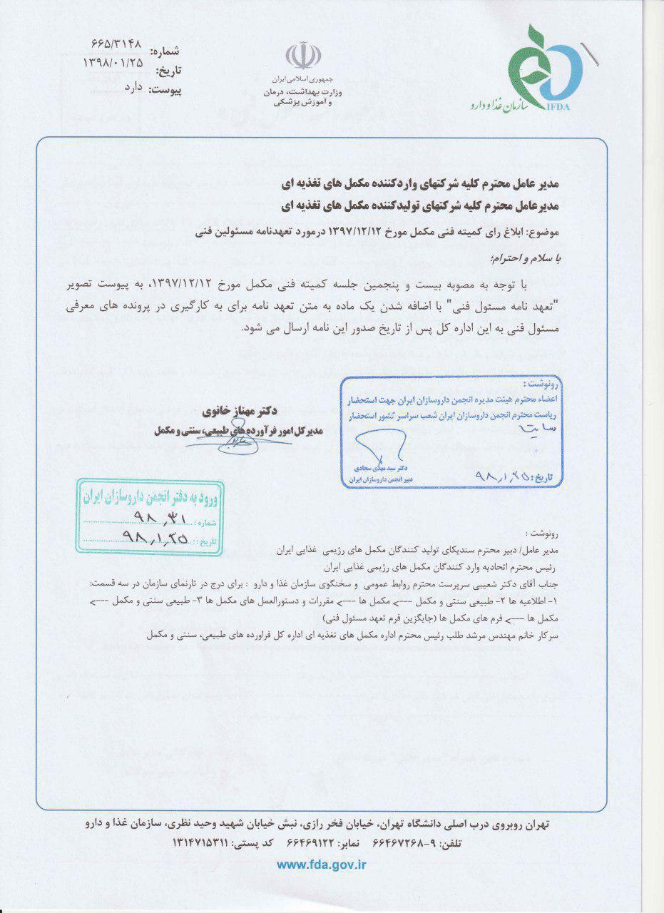 ابلاغ رای کمیته فنی مکمل مورخ 97/12/12 در مورد تعهد نامه مسئولین فنی