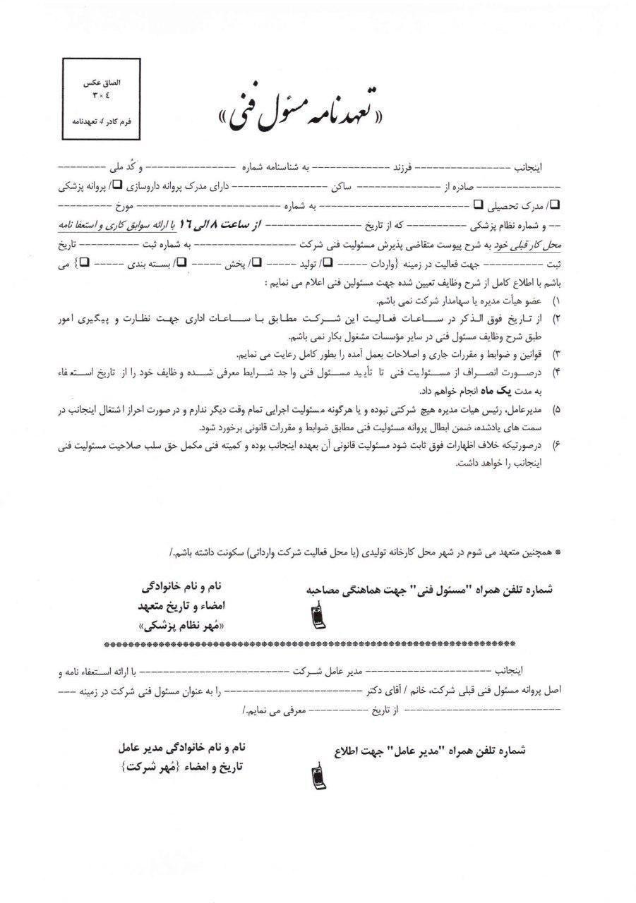 تعهد نامه مسئولین فنی