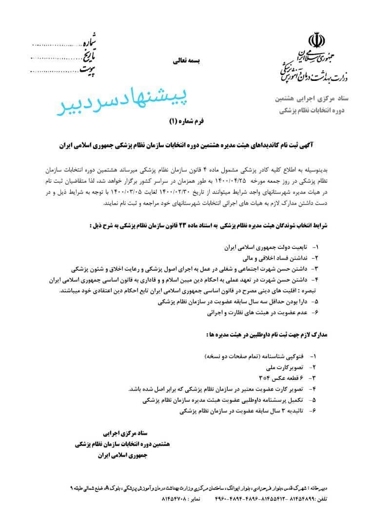 آگهی ثبت نام کاندیدای نظام پزشکی جمهوری اسلامی ایران
