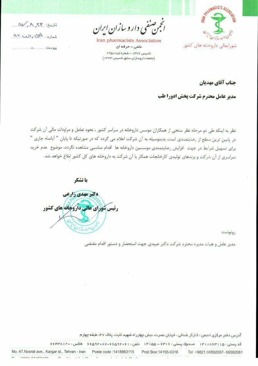 مکاتبه ریاست  شورایعالی داروخانههای ایران با مدیرعامل محترم ادوراطب