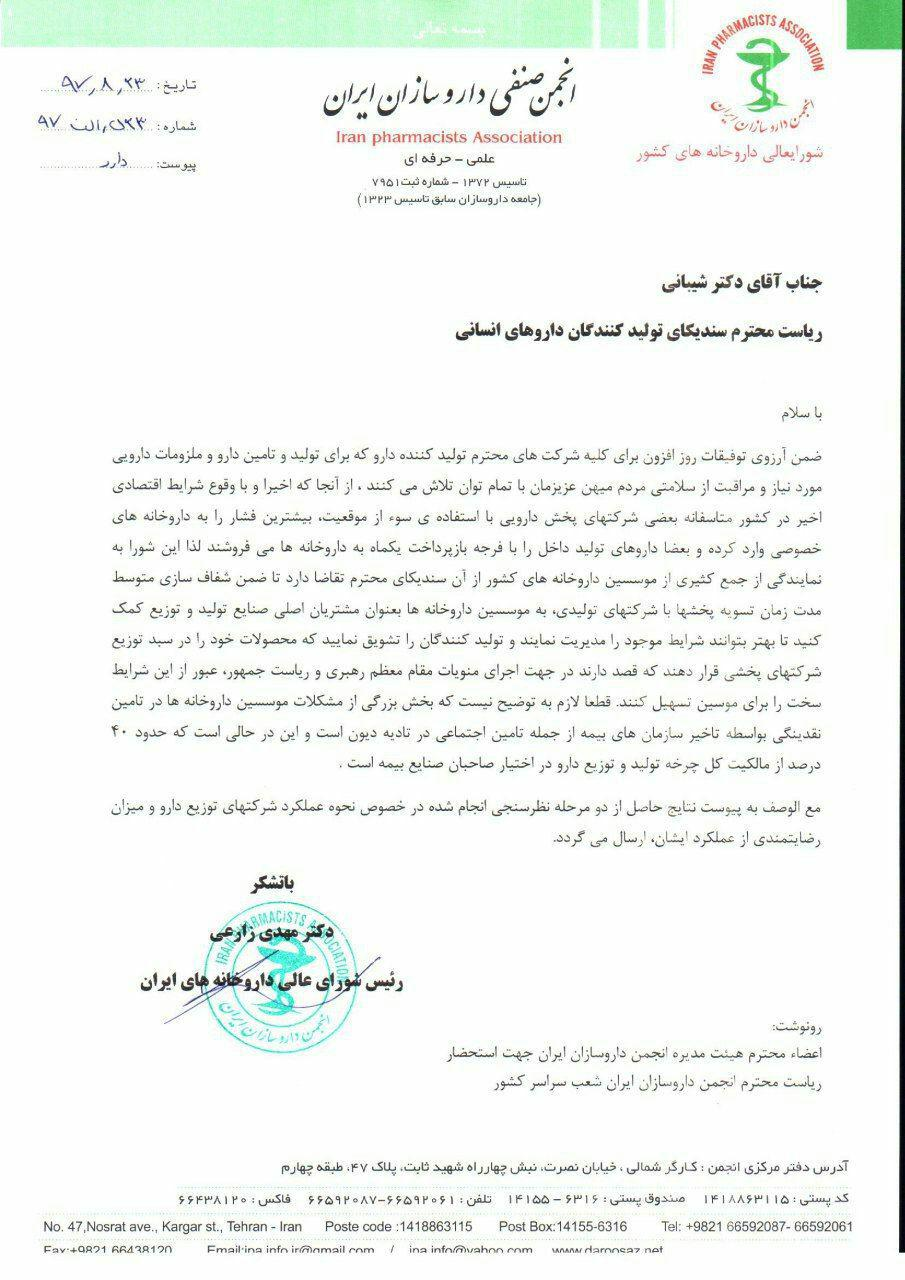 مکاتبه ریاست  شورایعالی داروخانههای ایران با ریاست محترم سندیکای تولیدکنندگان داروهای انسانی