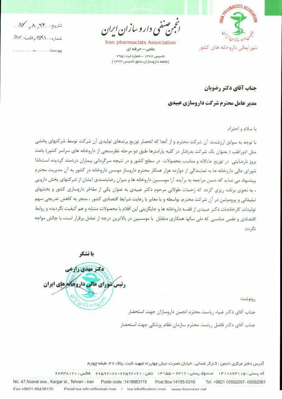 مکاتبه ریاست  شورایعالی داروخانههای ایران با مدیرعامل محترم عبیدی