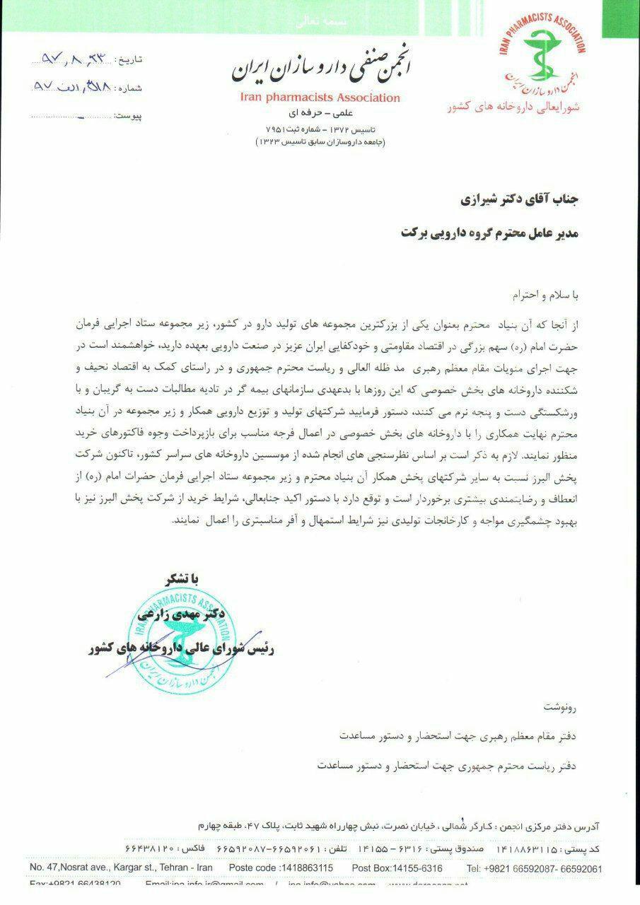 مکاتبه ریاست  شورایعالی داروخانههای ایران با مدیرعامل محترم گروه دارویی برکت