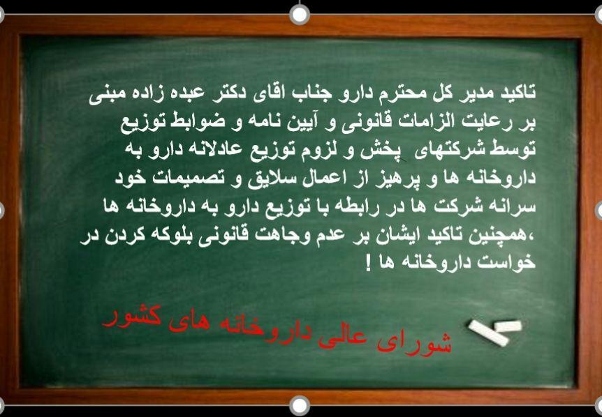 تاکید مدیر کل محترم دارو جناب اقای دکتر عبده زاده مبنی بر رعایت الزامات قانونی