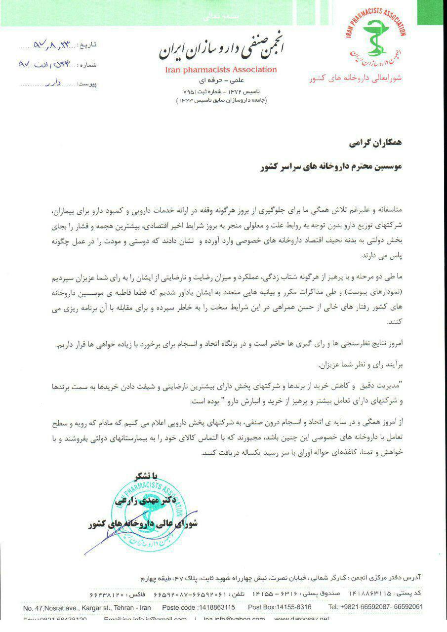مکاتبه شورایعالی داروخانههای ایران با موسسین محترم سراسر کشور